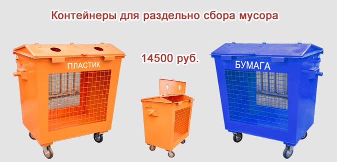 контейнеры для мусора 0.8 м3