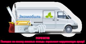 экомобиль Ростов-на-Дону