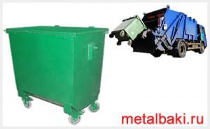 Металлический мусорный контейнер 0,8-1,1 м3 для мусоровоза с задней загрузкой