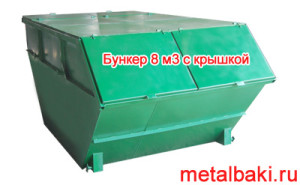 мусорный бункер 8 м3 с крышкой