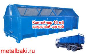 контейнер для мультилифта с сеткой