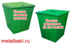 мусорный контейнер с крышкой