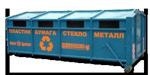 раздельный сбор мусора в бункеры