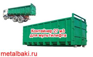 контейнер для мультилифта