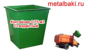 контейнеры металлические 0,75 м3