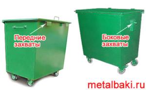 мусорный контейнер 0,8 с крышкой